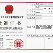 Certificat-approbation-wofe_b7fhvd