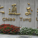 Study Abroad Reviews for National Chiao Tung University: Hsinchu - Direct Enrollment & Exchange