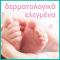 PAMPERS - ΠΑΚΕΤΟ ΠΡΟΣΦΟΡΑΣ 2+2 ΔΩΡΟ Μωρομάντηλα Sensitive - 4x52τμχ