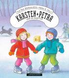 Karsten og Petra går på skøyter