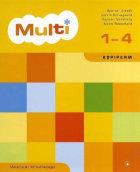 Multi 1-4