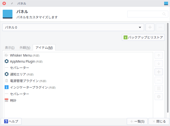 xfce-panel-global-menu