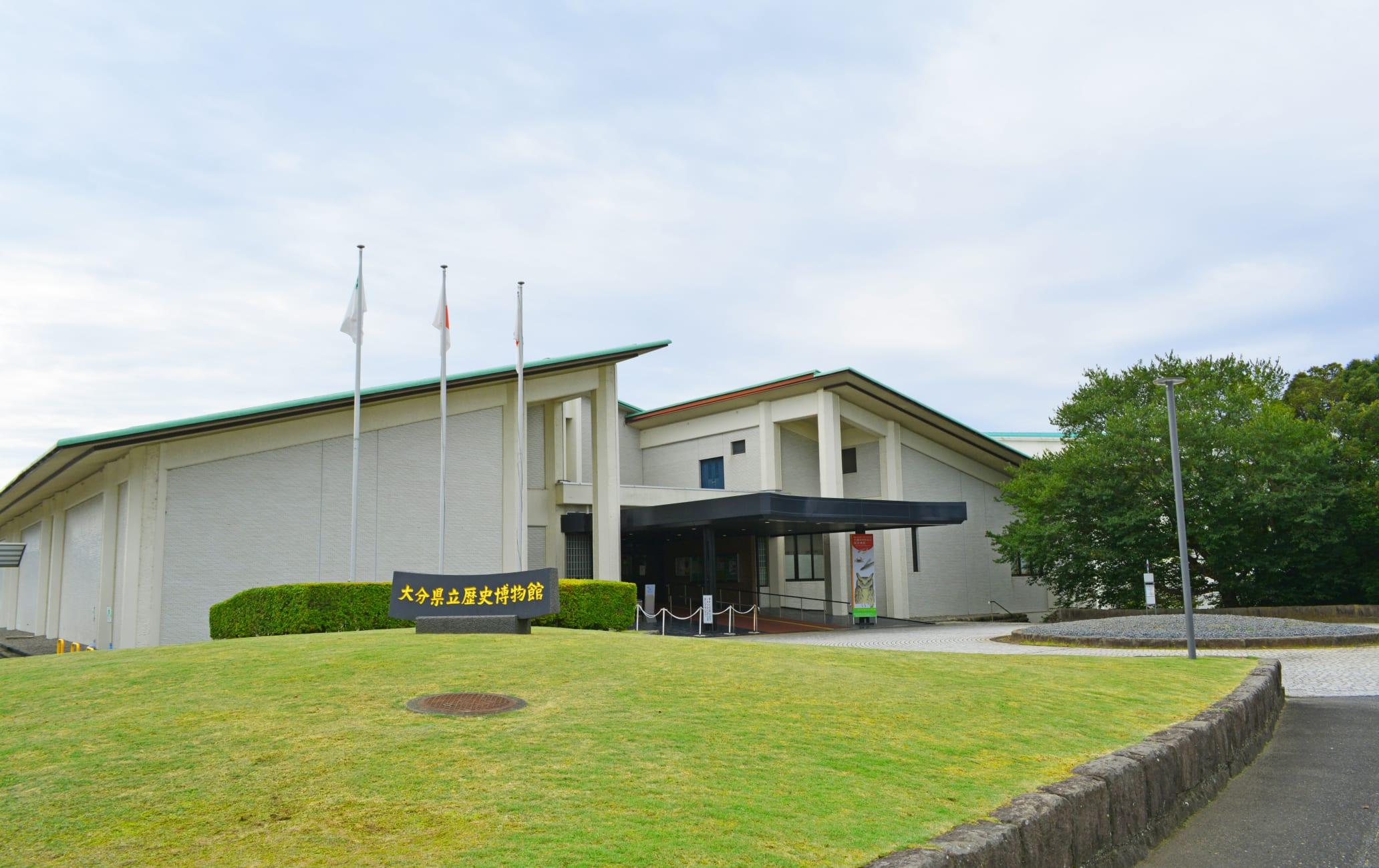 Oita Prefectural Museum of History