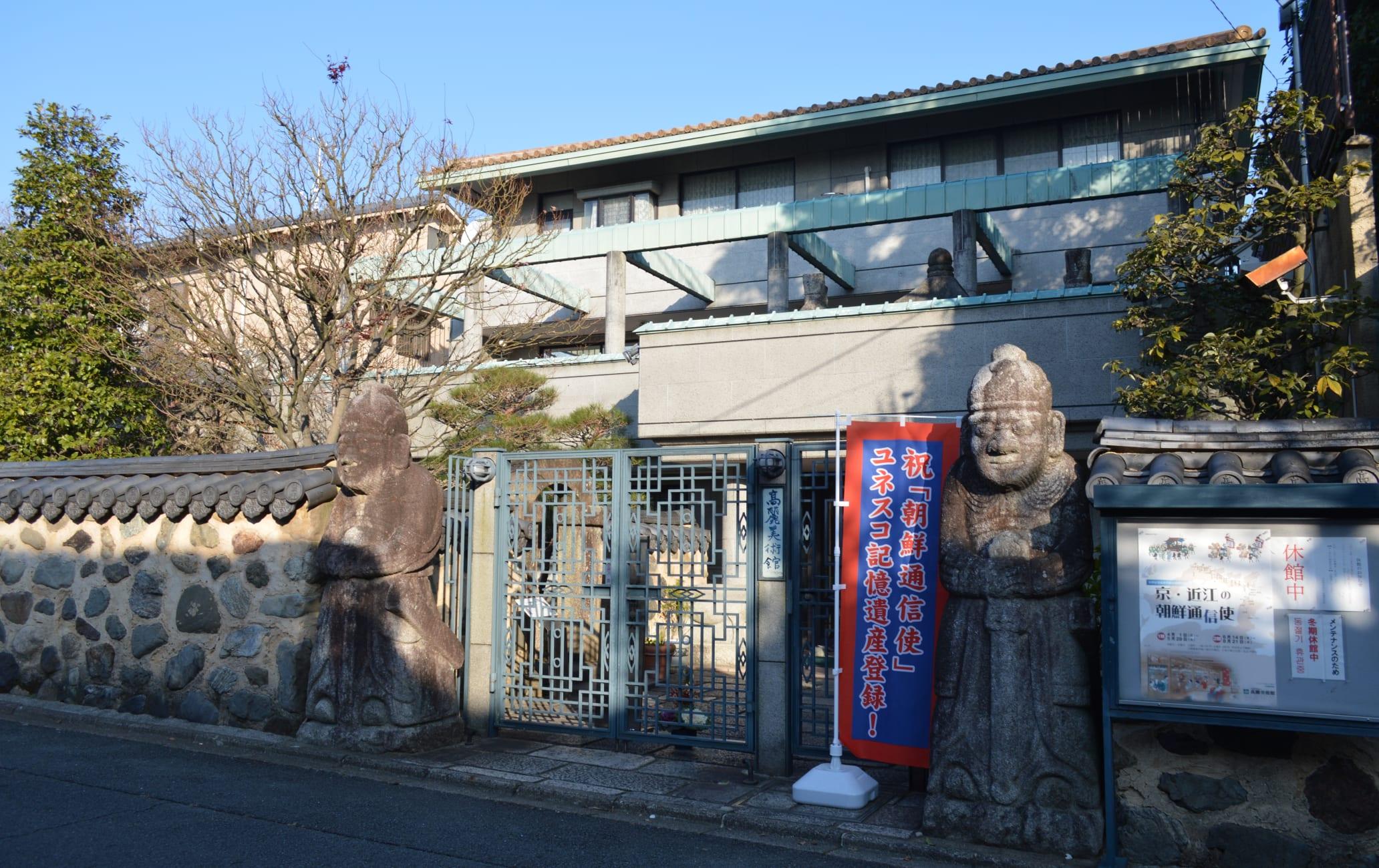 Koryo Museum of Art