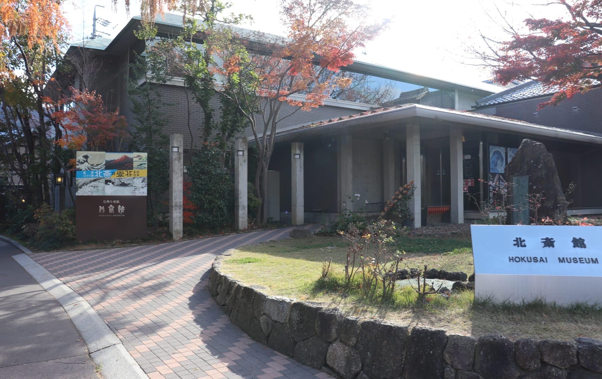 Hokusaikan Museum